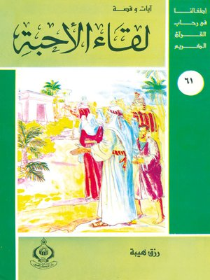 free the history of persia from the most early period to the present time containing an account of the religion government usages and character of