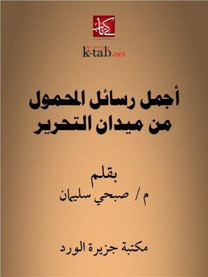 cover image of أجمل رسائل المحمول من ميدان