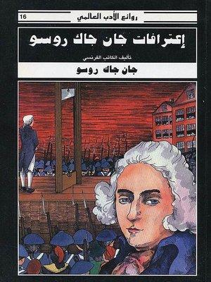 cover image of إعترافات جان جاك روسو
