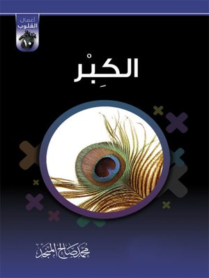 cover image of الكبر