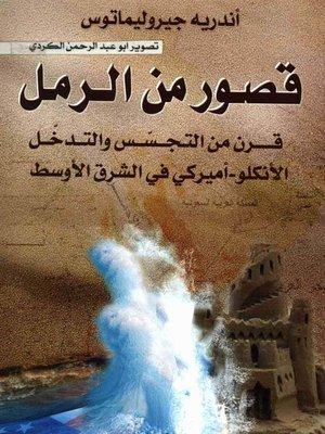 cover image of قصور من الرمل