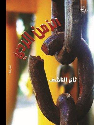 cover image of الزمن الرديء