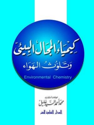 cover image of كيمياء المجال البيئى وتلوث الهواء