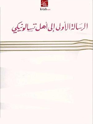 cover image of الرسالة الأولى إلى أهل تسالونيكي