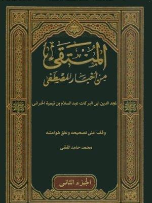 cover image of المنتقى من أخبار المصطفى صلى الله عليه وسلم - الجزء الثاني