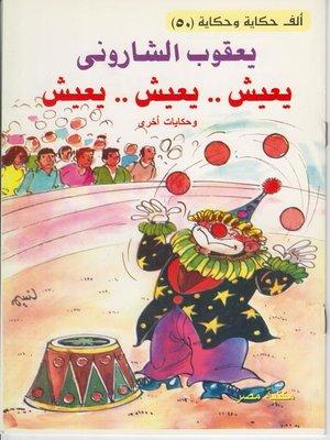 cover image of يعيش..يعيش..يعيش