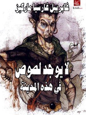 cover image of لا يوجد لصوص فى هذه المدنية