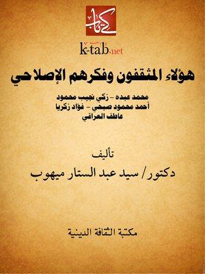 cover image of هؤلاء المثقفون وفكرهم الإصلاحي