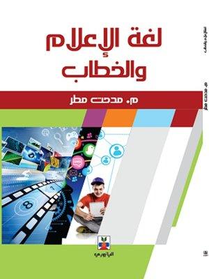 cover image of لغة الأعلام والخطاب