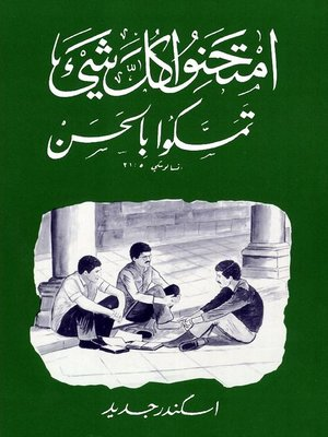 cover image of امتحنوا كل شئ تمسكوا بالحسن