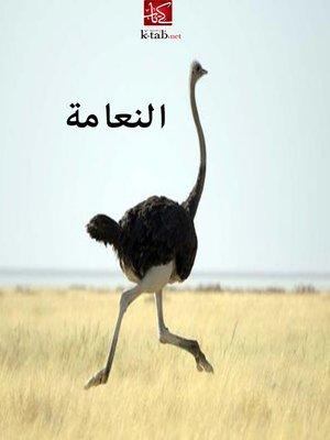 cover image of النعامة
