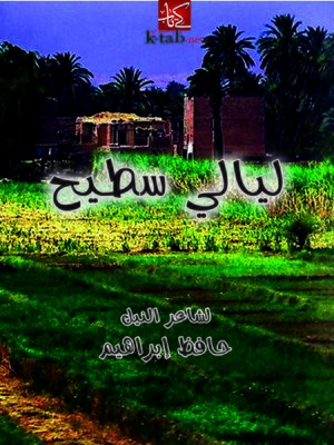cover image of ليالي سطيح