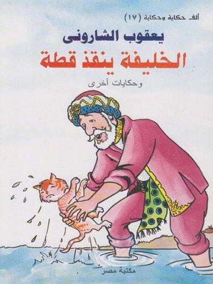 cover image of الخليفة ينقذ قطة