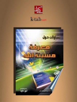 cover image of معرفة مشيئة الله