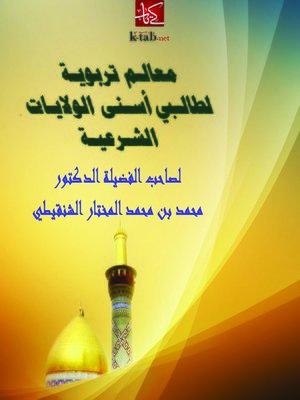 cover image of معالـم تربويـة لطالـبي أسـنى الولايـات الشـرعيـة