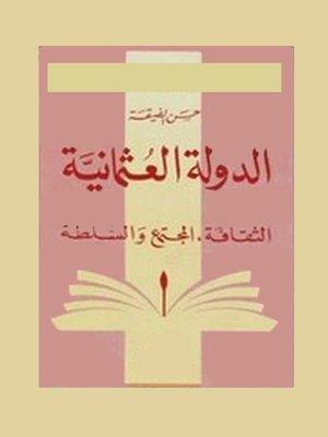 cover image of الدولة العثمانية