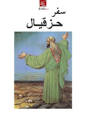 cover image of سفر حزقيال