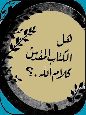 cover image of هل الكتاب المقدس هو كلام الله