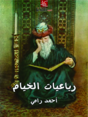 cover image of رباعيات الخيام