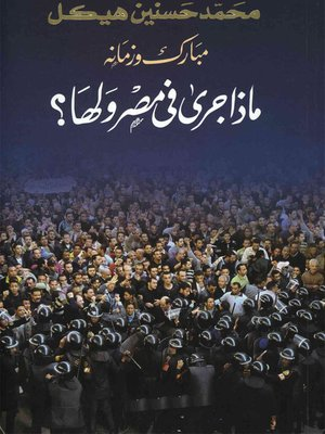 cover image of ماذا جري في مصر و لها