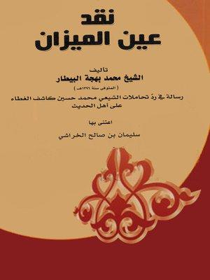 cover image of نقد عين الميزان