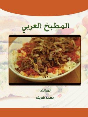 cover image of المطبخ العربى