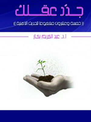 cover image of جدد عقلك