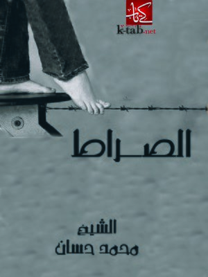 cover image of الصراط