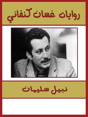 cover image of روايات غسان كنفانى