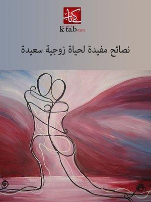 cover image of نصائح مفيدة لحياة زوجية سعيدة