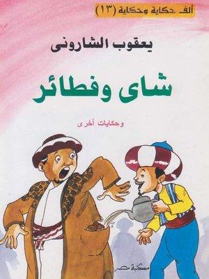 cover image of شاى و فطائر
