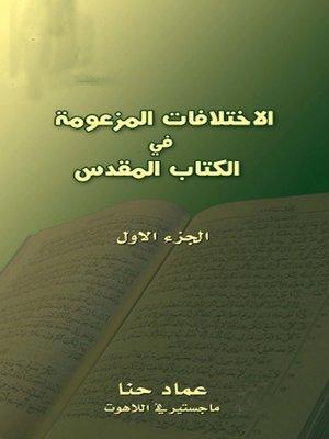 cover image of الاختلافات المزعومة في الكتاب المقدس - الجزء الأول