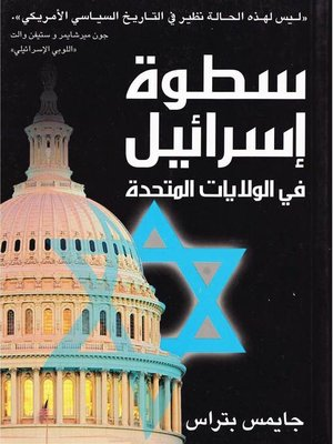 cover image of سطوة إسرائيل في الولايات المتحدة