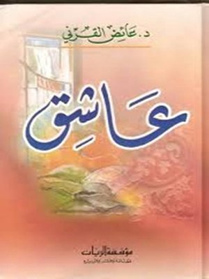 cover image of عاشق
