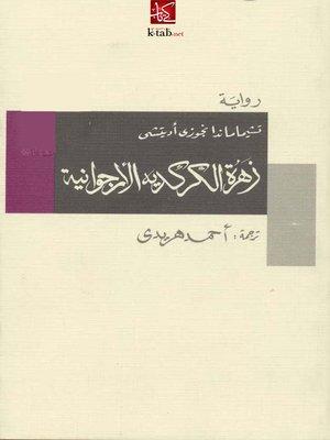 cover image of زهرة الكركديه الأرجوانية