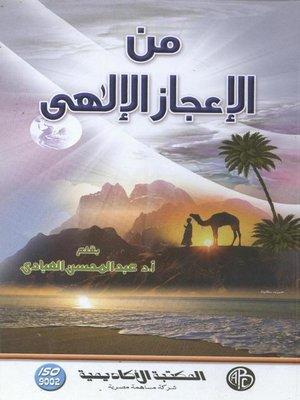 cover image of من الإعجاز الإلهي