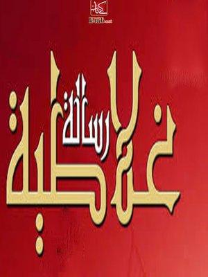 cover image of رسالة غلاطية