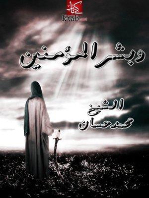 cover image of وبشر المؤمنين