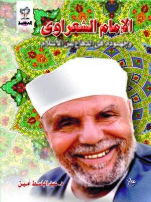 cover image of الإمام الشعراوى