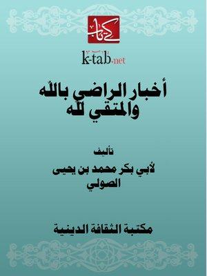 cover image of أخبار الراضي بالله والمتقي لله