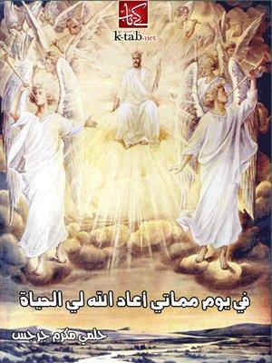 cover image of في يوم مماتي أعاد الله لي الحياة