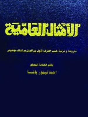 cover image of الامثال العامية