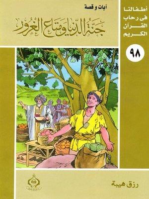 cover image of أطفالنا فى رحاب القرآن الكريم - (98)جنة الدنيا ومتاع الغرور