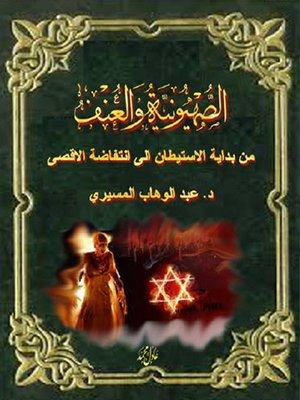 cover image of الصهيونية والعنف… من بداية الاستيطان الى انتفاضة الاقصى