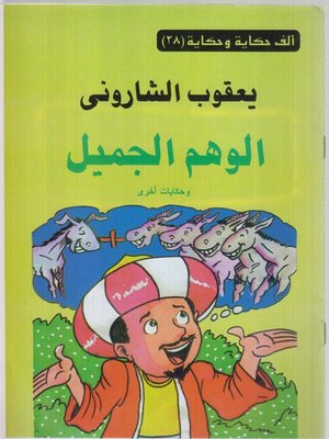 cover image of الوهم الجميل