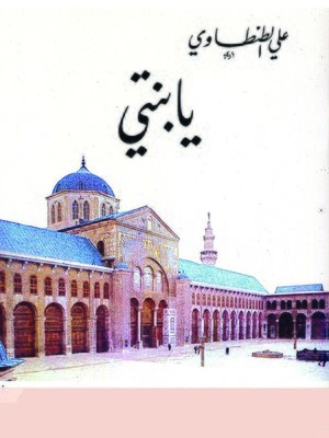 cover image of يا بنتي