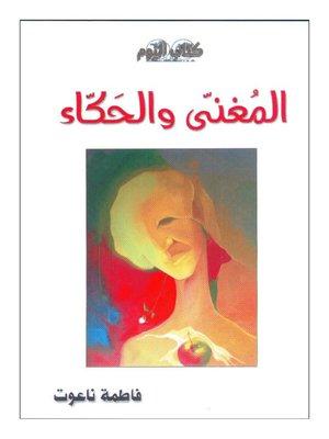 cover image of المغنى و الحكاء