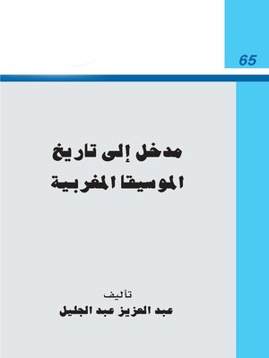 cover image of مدخل الى تاريخ الموسيقا المغربية