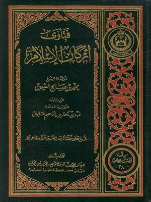 cover image of فتاوى أركان الإسلام