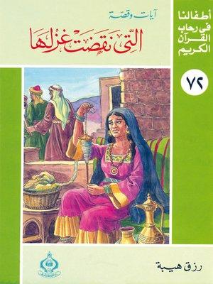 cover image of أطفالنا فى رحاب القرآن الكريم - (72)التي نقضت عزلها